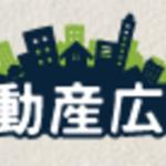 収益不動産特選物件情報(不動産広場)